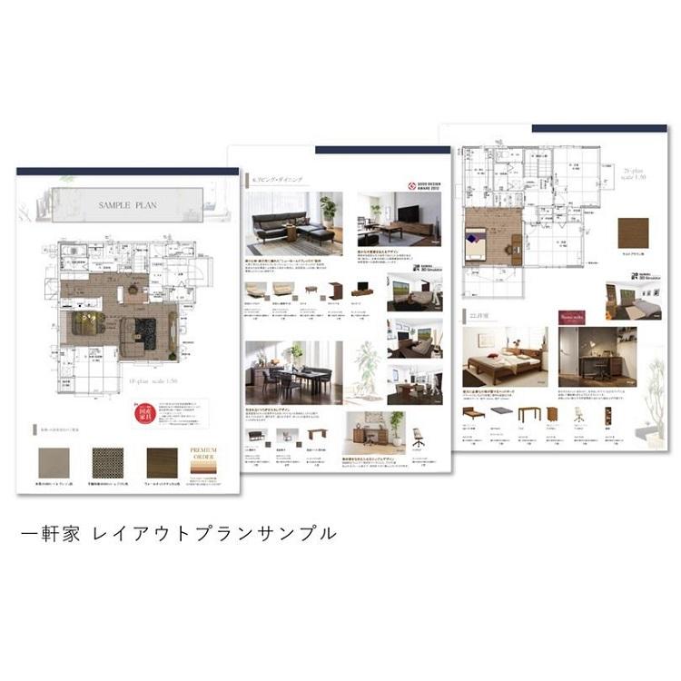 家具レイアウトプラン